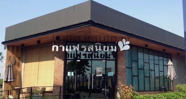 ร้านกาแฟรสนิยม โคมไฟวินเทจ โคมไฟโมเดิร์น pslamp.com